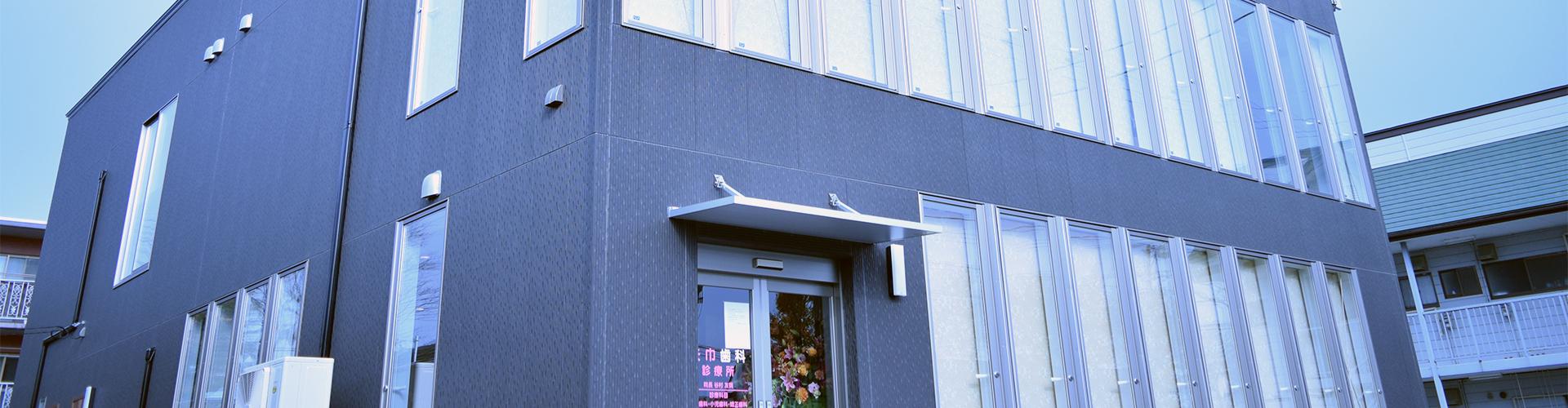 矢巾歯科診療所